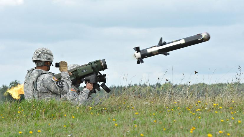 «Разменная карта США»: к чему может привести поставка Украине ракетных комплексов Javelin