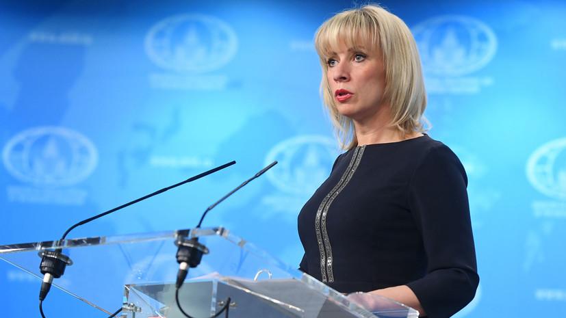 Захарова заявила, что Украина пытается вмешиваться в президентские выборы в России