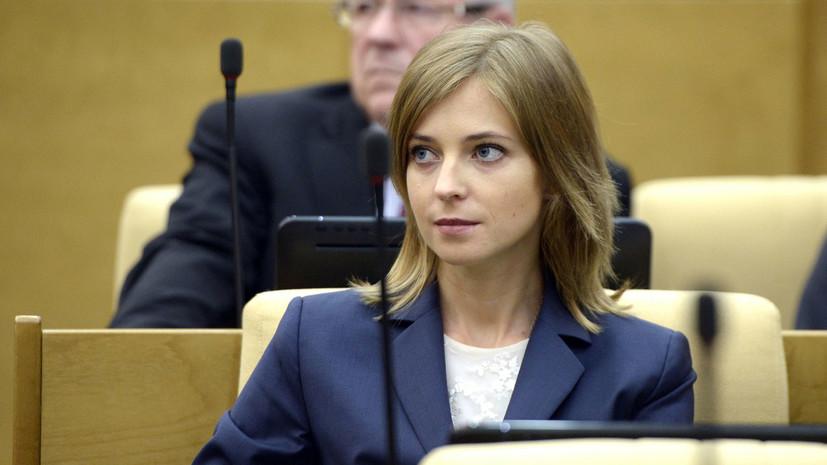 Поклонская прокомментировала журналистскую солидарность на брифинге Госдепа