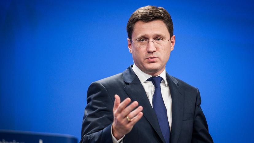 Новак заявил, что транзит российского газа в Европу не находится под угрозой