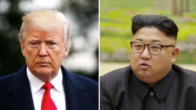 что стоит за словами Трампа о переговорах с Ким Чен Ыном»