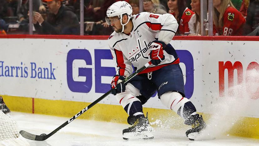 Овечкин в девятый раз в карьере забросил 40 шайб за сезон в НХЛ