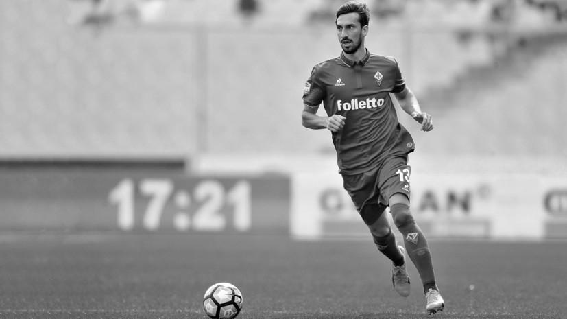 Скончался футболист «Фиорентины» и сборной Италии Астори