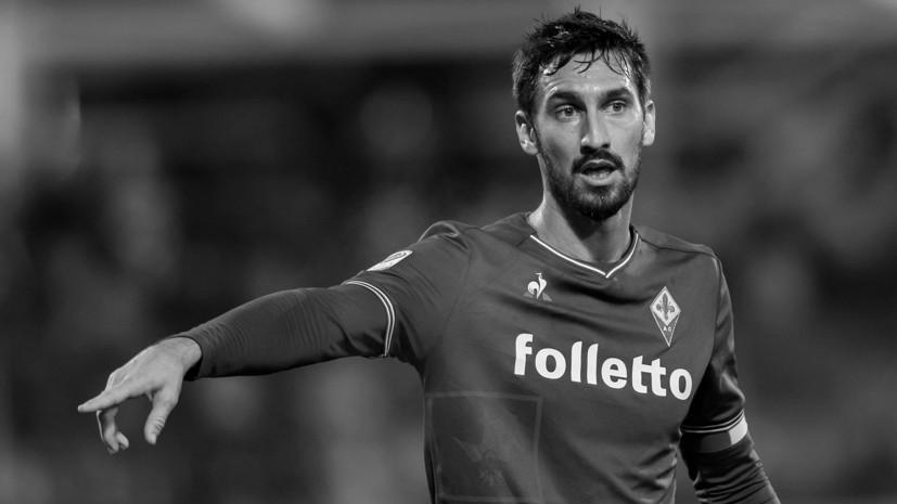 Защитник сборной Италии Астори скончался в 31 год
