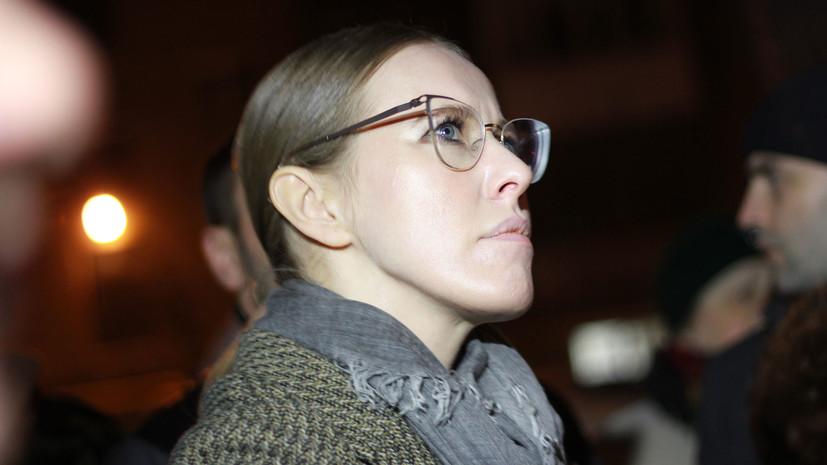 Собчак заявила, что на неё совершено нападение в Москве