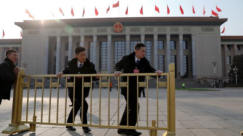 Какие изменения сулит КНР новая сессия Всекитайского собрания народных представителей