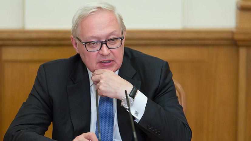 Рябков: санкции США направлены на дестабилизацию ситуации в России