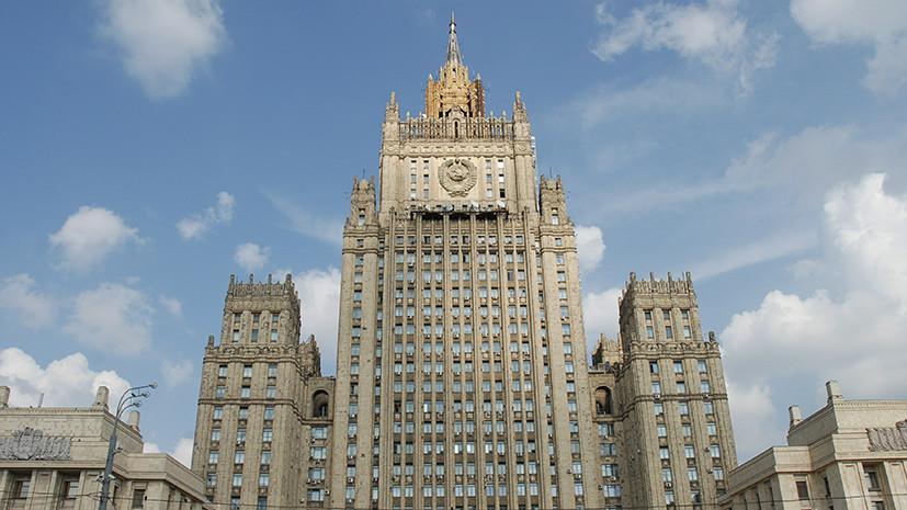 МИД: США под надуманным предлогом сорвали консультации по кибербезопасности с Россией