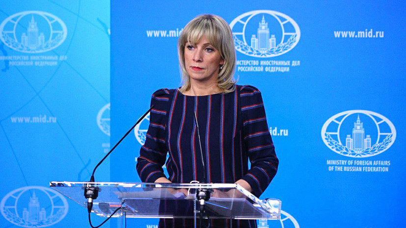 Захарова прокомментировала сообщения о стоимости для Украины покупки газа в Европе