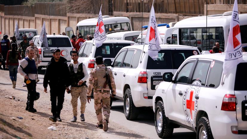 В Восточную Гуту прибыл гуманитарный конвой Красного Полумесяца