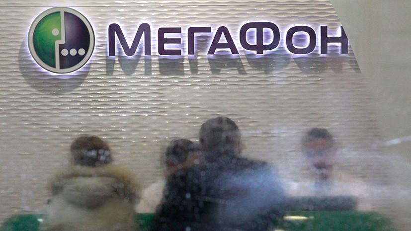 В «МегаФоне» ответили на претензии ФАС по несоблюдению антимонопольного законодательства