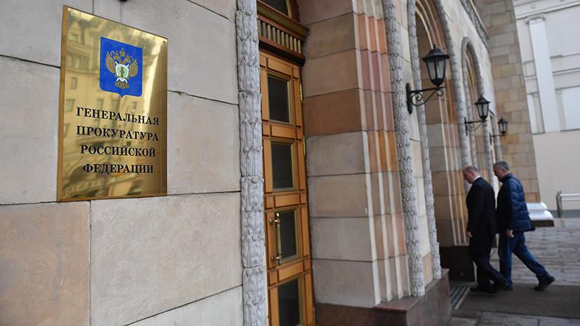 Генпрокуратура выявила в Росреестре более тысячи коррупционных нарушений