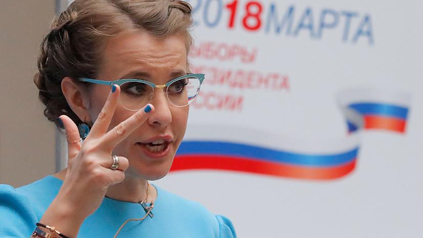 СМИ: Собчак намерена объявить о создании своей политической партии 15 марта