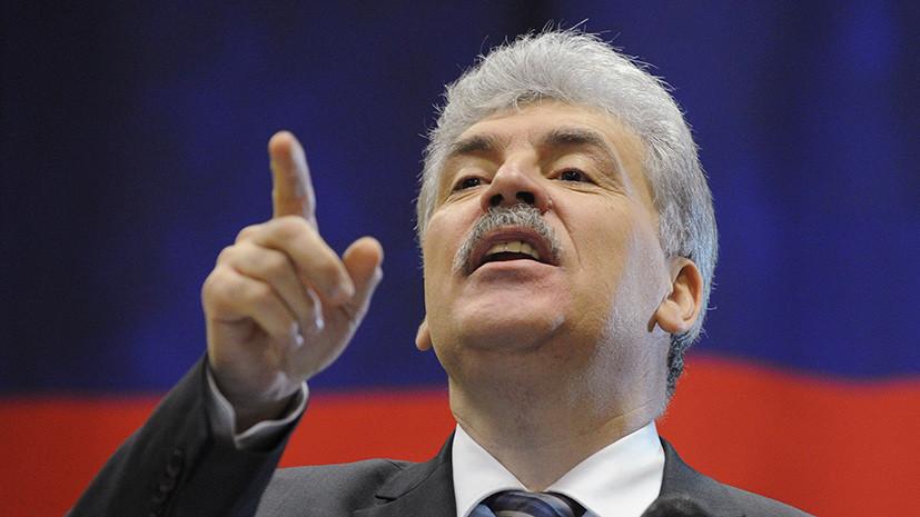 В КПРФ отрицают наличие у Грудинина иностранных счетов