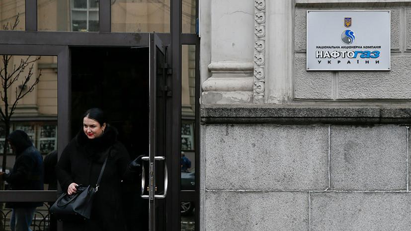 «Нафтогаз Украины» ликвидирует представительство в России