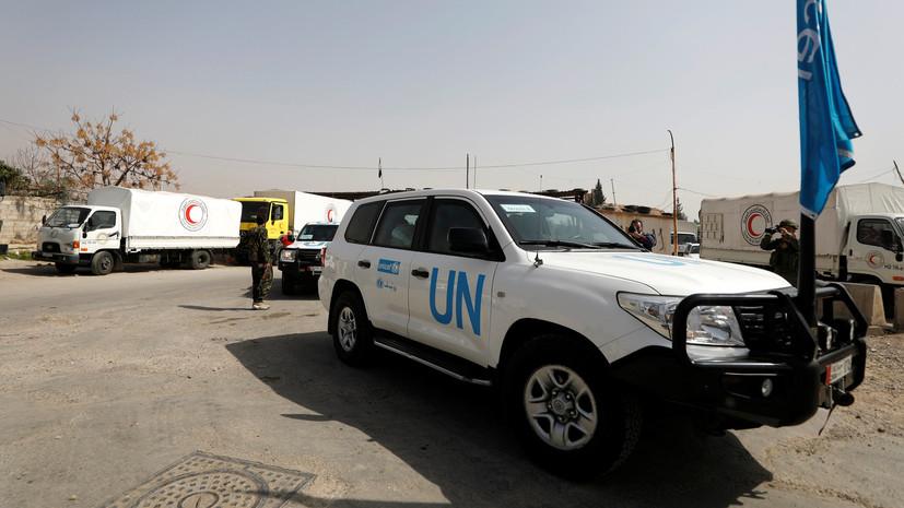 В ООН рассказали о доставке гуманитарной помощи в Восточную Гуту