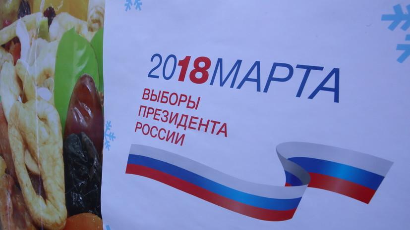 В американском Колорадо началось досрочное голосование на выборах президента России
