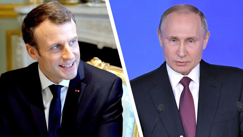 Путин и Макрон отметили важность выполнения резолюции СБ ООН по Сирии