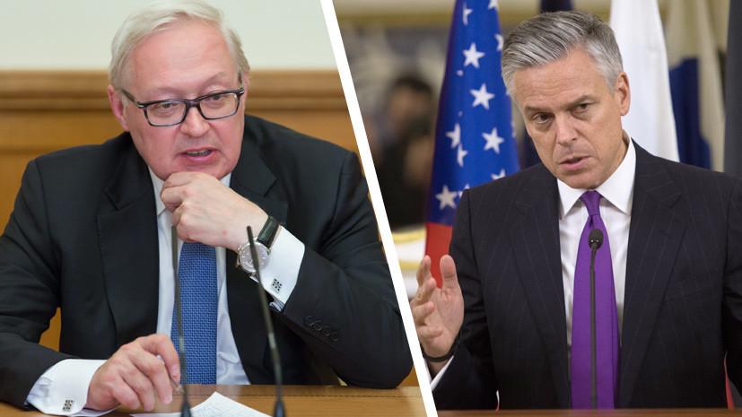 Стали известны темы переговоров Рябкова и Хантсмана