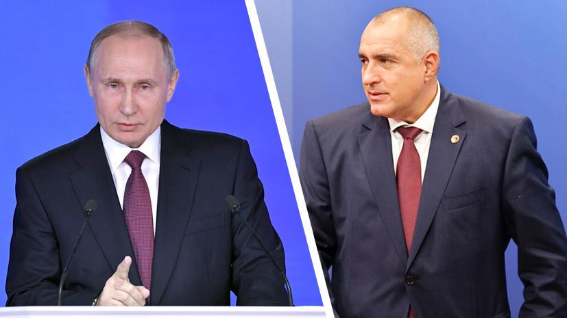 Путин и премьер Болгарии обсудили перспективы двустороннего сотрудничества