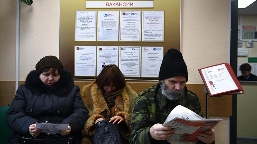 Число безработных россиян в январе сократилось на 8,7%