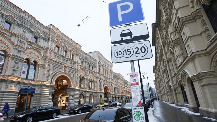 Парковка в Москве будет бесплатной 8—11 марта