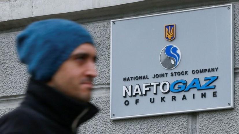 «Нафтогаз» намерен оспорить тариф на транзит российского газа