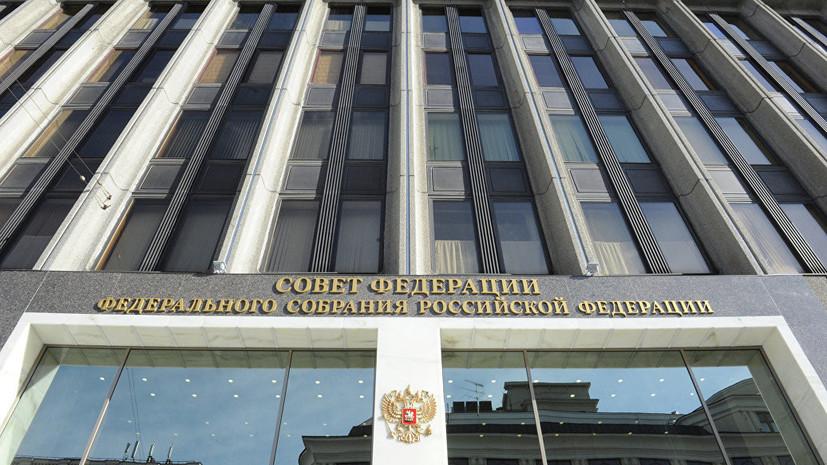 В Совфеде отреагировали на условия сенатора США по снятию антироссийских санкций