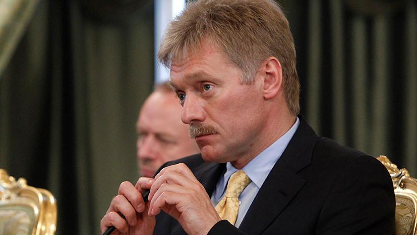 Песков: Москва инициирует мониторинг химоружия, но натыкается на нежелание таких инспекций