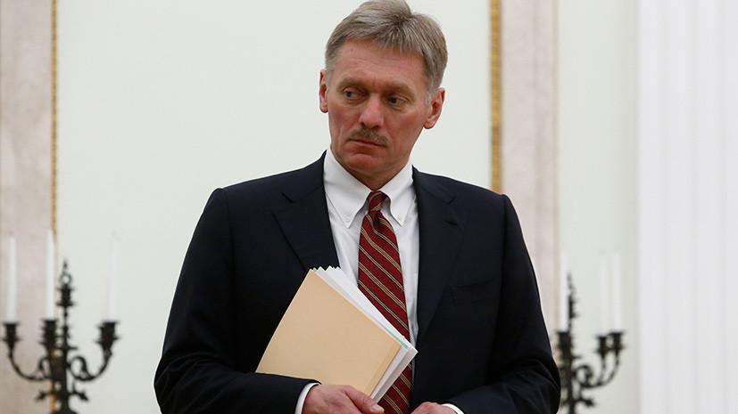 Песков заявил, что Россия не получала просьб о сотрудничестве в расследовании инцидента со Скрипалём