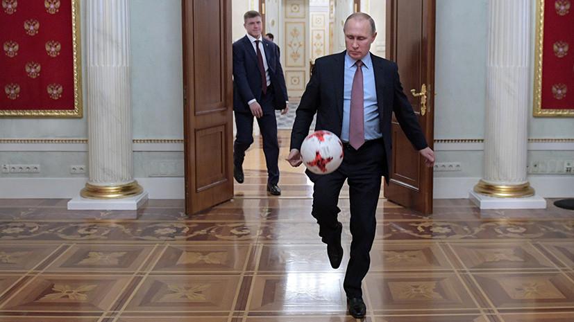 Путин снялся в видеоролике в честь ста дней до ЧМ-2018 по футболу