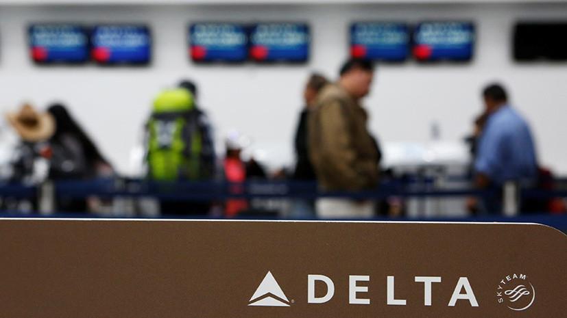 СМИ: Американская авиакомпания Delta отказалась от прямых рейсов в Россию
