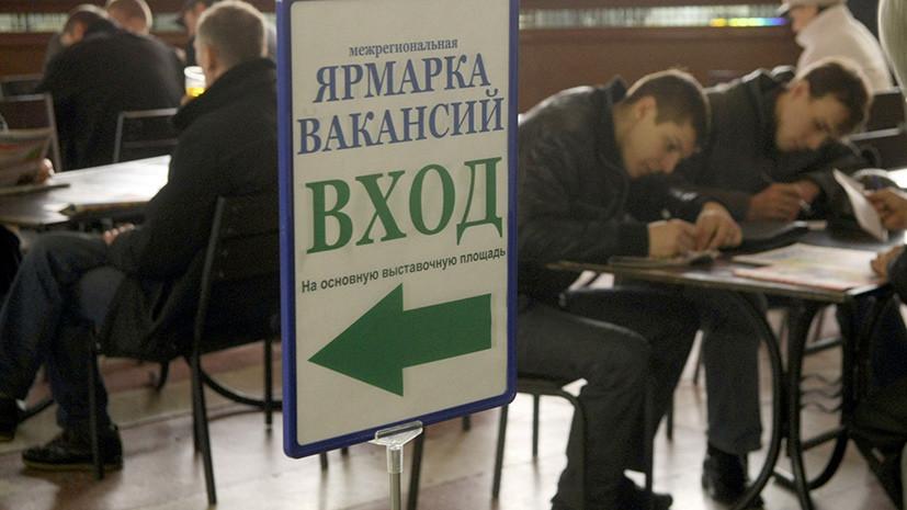 Число безработных в России за неделю выросло на 0,3%