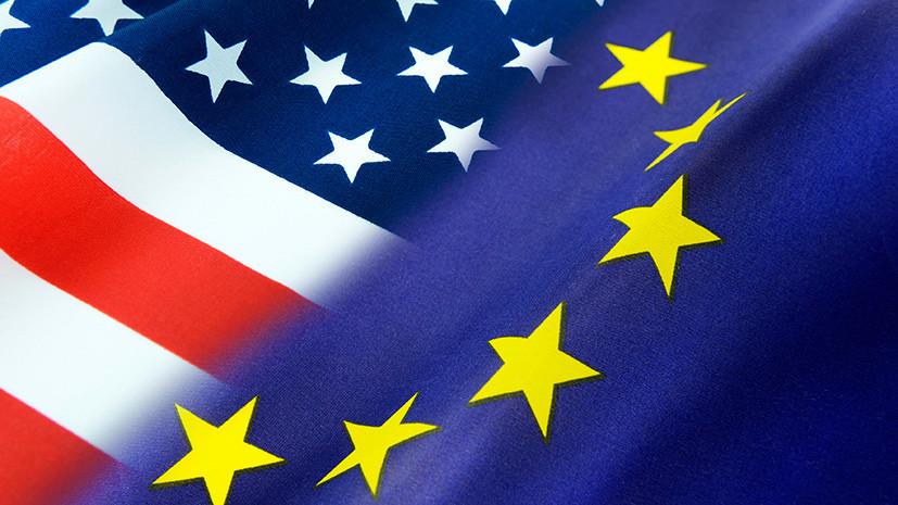 СМИ сообщили о намерении ЕС обложить пошлиной часть импорта из США