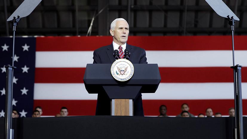 Эксперт оценил заявление Пенса о возможном выходе США из иранской ядерной сделки