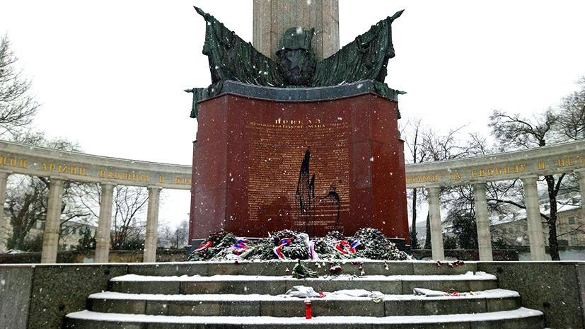 В Вене неизвестные осквернили памятник советским воинам