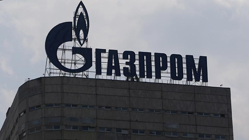 В «Газпроме» заявили о подаче апелляции на решение Стокгольмского арбитража