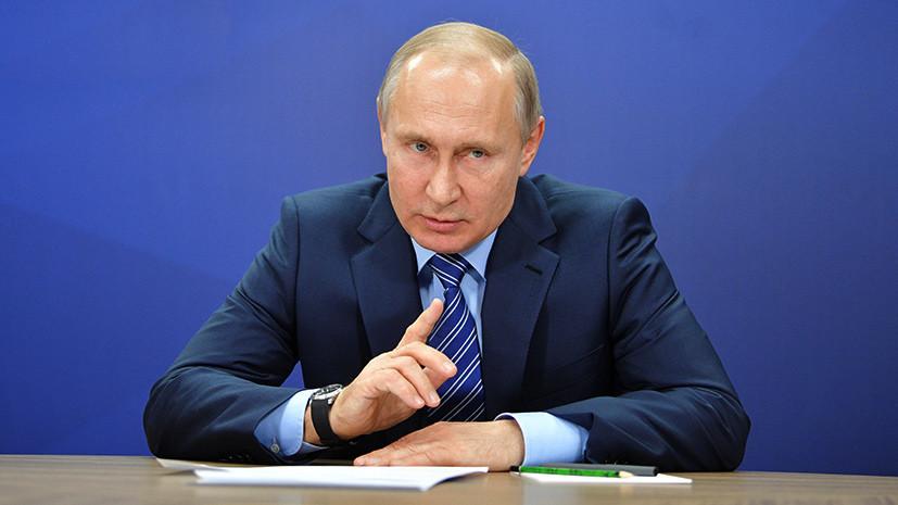 «Если нарушили законы РФ»: Путин допустил привлечение к ответственности лиц, обвинённых США во «вмешательстве» в выборы