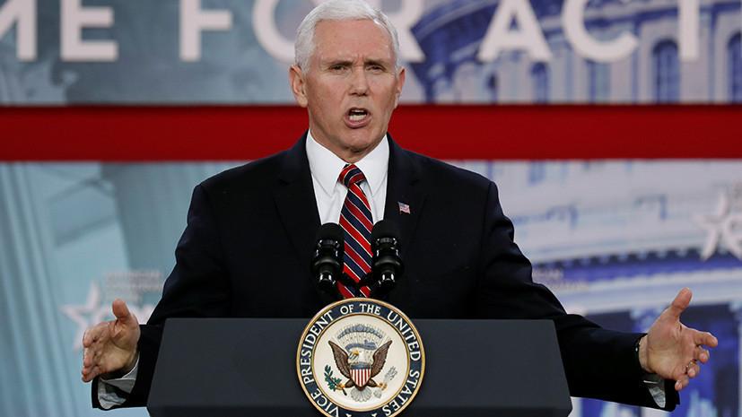Пенс заявил, что США продолжат оказывать поддержку Украине
