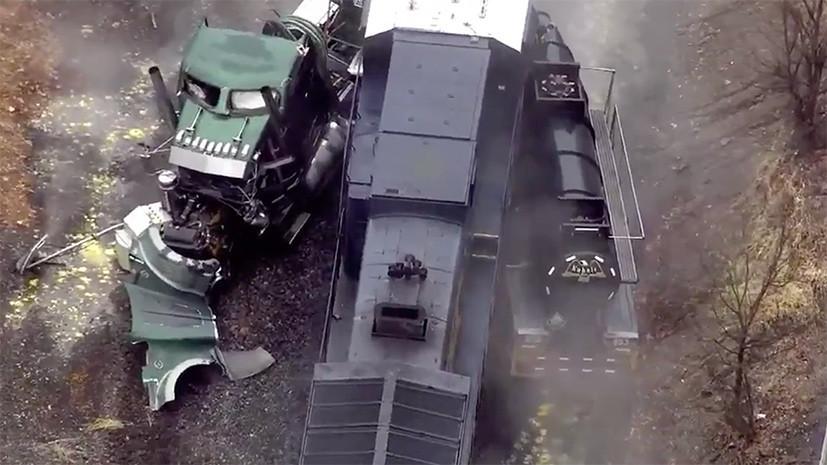 СМИ: В США поезд врезался в грузовик с соляной кислотой