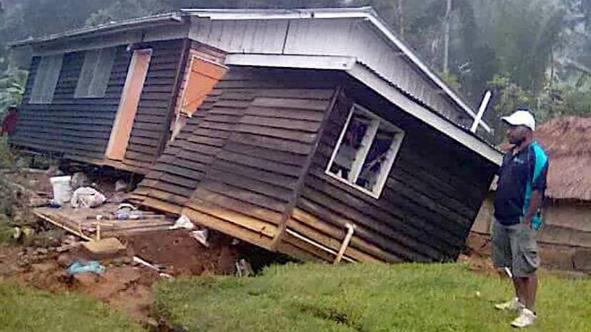В Папуа — Новой Гвинее при землетрясении погибли 18 человек