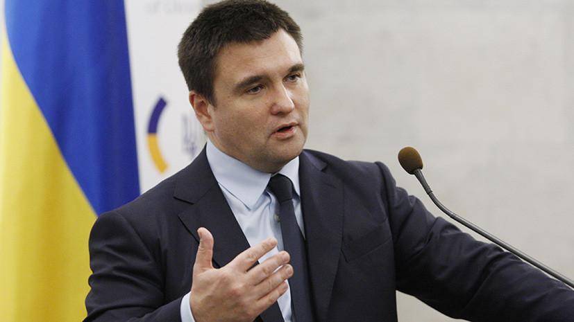 Климкин назвал ситуацию с обращением Собчак по поводу въезда в Крым политической шизофренией