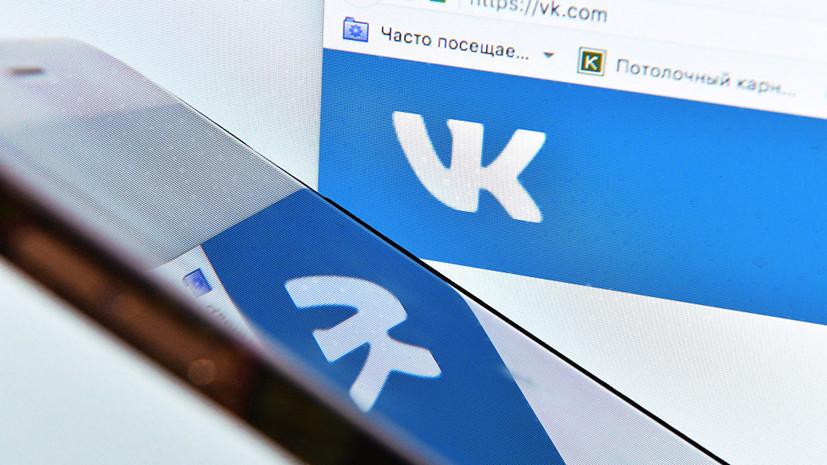 Соцсеть ВКонтакте заявила об утечке переписки 400 пользователей