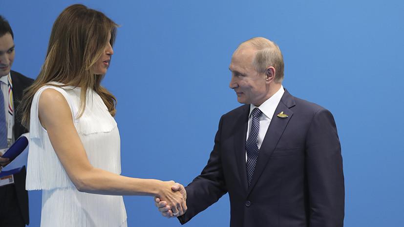 Путин рассказал, что в разговоре с Меланьей Трамп о рыбалке «приврал немножко»
