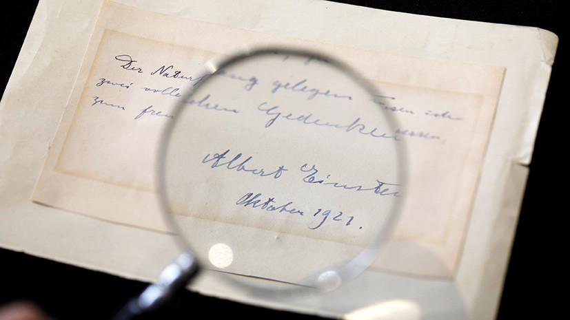 Письмо Эйнштейна о теории относительности математику Мюнцу продано за $103 тысячи