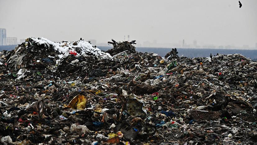 Власти ввели режим ЧС на мусорном полигоне в Волоколамском районе Подмосковья