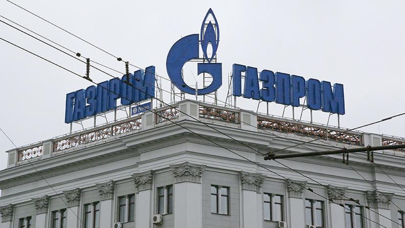 «Газпром» проинформировал «Нефтогазу», когда пройдет рассмотрение расторжения контрактов
