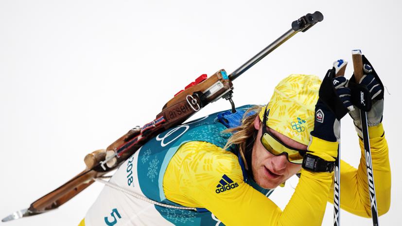 «Вспомнил Чудское озеро»: как в России и Швеции ответили на отказ биатлониста Самуэльссона ехать в Тюмень на этап КМ