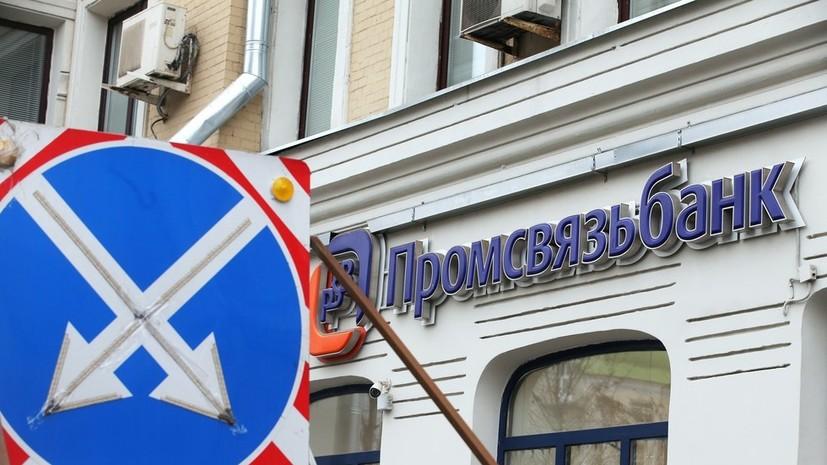Путин подписал закон о схеме перехода «Промсвязьбанка» в статус оборонного банка