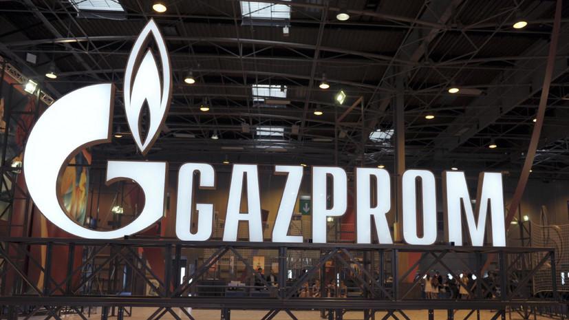 «Предложил дату встречи»: «Газпром» намерен обсудить с «Нафтогазом» вопрос расторжения контрактов